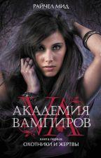 Академия Вампиров. Охотники и жертвы. Книга 1. Рейчел Мид by Naomi_NK