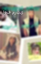 اوف مرتي  by rewayat_ethar