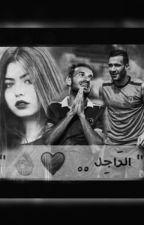 """"""" الرَاجِل .. ❤  """"  by ManarTarek9"""