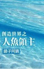 Sáng tạo thế giới chi lĩnh chủ nhân ngư - Oa Tử A Tình [Edit] by Heo__Quay