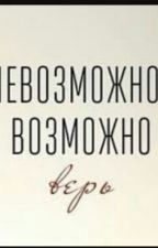 Невозможное Возможно by Anna_rey_Miss_Rey