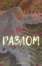 Глаз Бога 2. Разлом [Eye Of God 2. Fault] by Tate_Ando