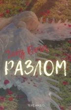 Глаз Бога 2. Разлом [Eye Of God 2. Fault] by JoshiKoSoul