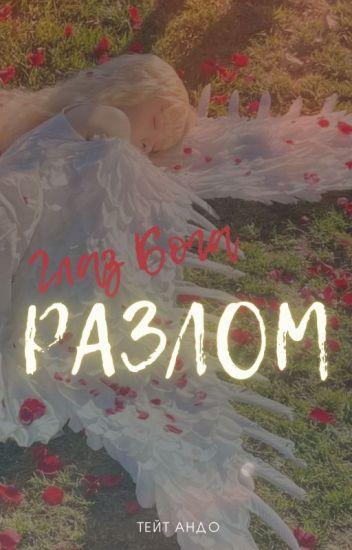 Глаз Бога 2. Разлом [Eye Of God 2. Fault]