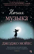 Ночная музыка. ДжоДжо Мойес by Lyutfi