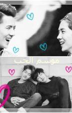 موسم الحب by hunluh