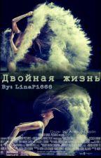 Двойная Жизнь. by LinaPi666