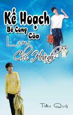[Tỉ Hoành] KẾ HOẠCH BẺ CONG CỦA LƯU CHÍ HOÀNH by Xiaogui1002
