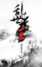 Loạn thế vi vương - Cố Tuyết Như by YangyangFANCY