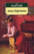 Анна Каренина by shurrup
