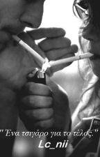 Ένα τσιγάρο για το τέλος. by pluviophile_Lc