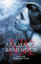 Академия Вампиров. Ледяной Укус.  Книга 2. Рейчел Мид by Naomi_NK