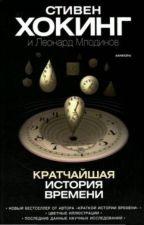 Кратчайшая история времени by Konstantin904