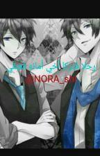 رحلا فتركا اخي امانه فعنقي  by NORA_shi