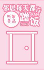 [BHTT][Edited] Hàng xóm ngày nào cũng đến ăn chực (邻居每天都蹭饭gl) by Duobaihe