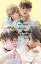 قصص قصيرة One shots حول Hopekook , JungHope ، هوبكوك ، جونغ هوب 18+ by Z-Hope