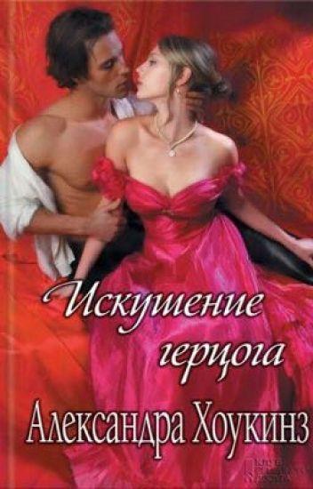 "Александра Хоукинз ""Искушение герцога"""