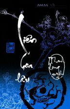 Liên Hoa Lâu Tập 3 - Thanh Long by lyca2802