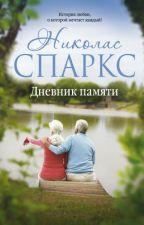 Николас Спаркс - Дневник памяти by Maryana0102