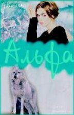 Альфа by Kora004
