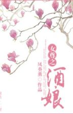 [Nữ tôn] nữ tôn chi Tửu Nương - 1v1, xuyên, điền văn, ấm áp by huonggiangcnh102
