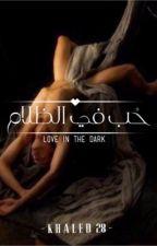 حُب في الظلام by Khaled_28