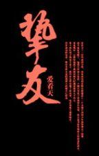 Chí hữu - Yêu Xem Thiên by lamdubang