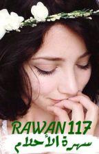 روايات عبير / سهرة الأحلام by Rawan117