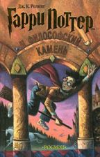 Гарри Поттер и философский камень  by isaasi2002