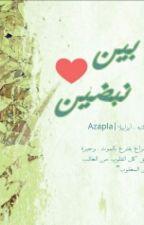 ♡بّـيّنٌ نٌبّـضيّنٌ♡ by Aazbala