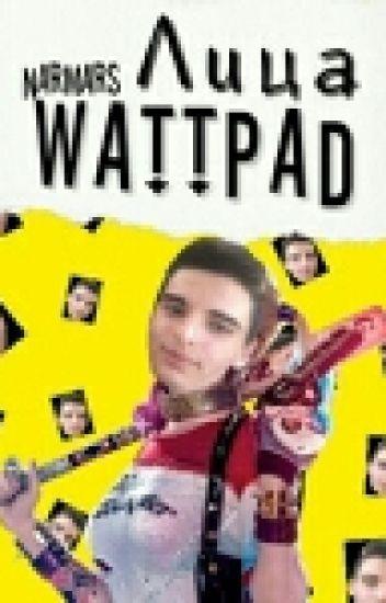 Лица Wattpad 6