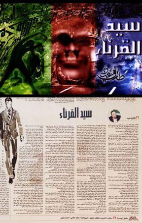 سيد القرناء by TarekEid
