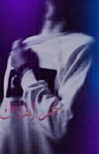 نجم الهلاك. by Sora_cha
