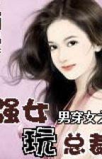 Nam xuyên nữ chi cường nữ ngoạn tổng tài (nam biến nữ, xuyên hiện đại, 6p) by kyo_91st