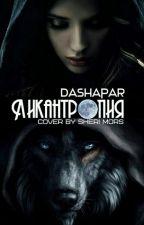Ликантропия by DashaPar