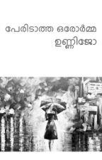 പേരിടാത്ത ഒരോർമ്മ by jijokumar