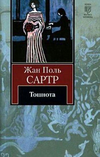 """Жан Поль Сартр """"Тошнота"""""""