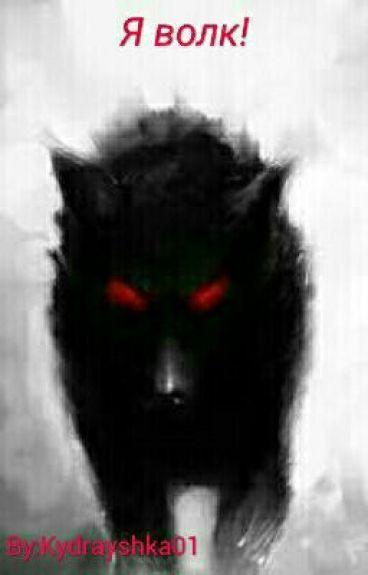Я волк!