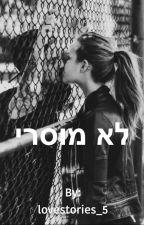 לא מוסרי by lovestories_5