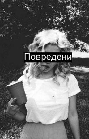 Повредени by _LiaP_