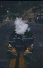 جيت عاني by user27759