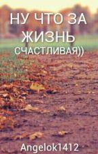 Ну что за жизнь by Anqelok1412