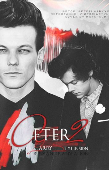 After 2 (Larry Stylinson) Russian Translation