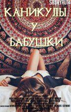 Каникулы У Бабушки by SabryRu14