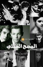 المصح العقلي_L.H by princess__harry