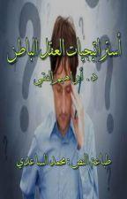 أستراتيجيات العقل الباطن - د. أبراهيم الفقي by MohammedAlsaady
