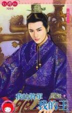 Tướng quân của ta vương của ta- Nguyên Viện- Cổ đại by sliver_devil_78