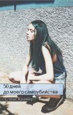50 дней до моего самоубийства  by SofiaOstavnyh