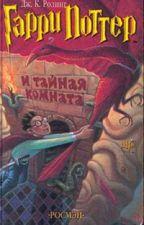 Гарри Поттер и тайная комната by isaasi2002