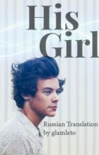His Girl // H.S. (Russian Translation) by glam_leto